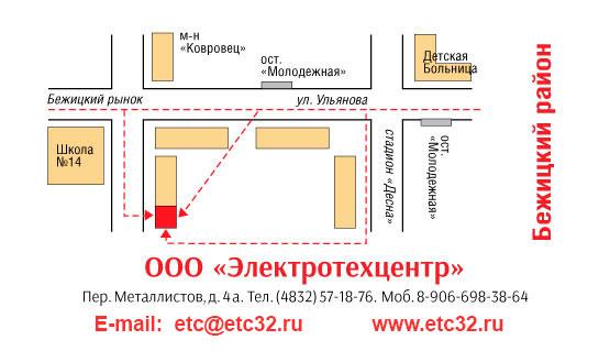 Электротехцентр Брянск